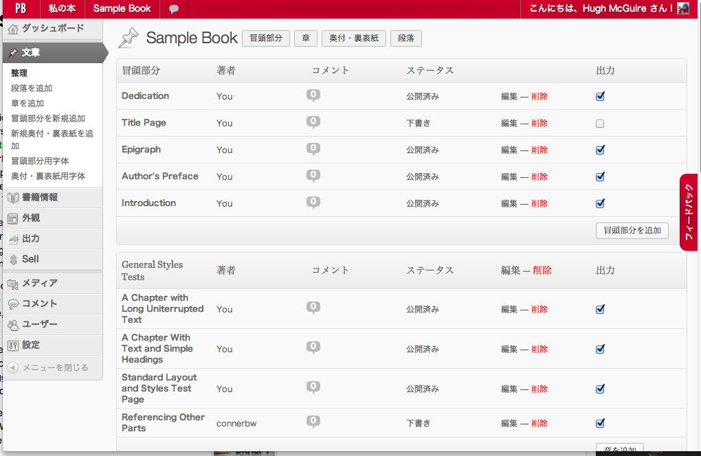 PressBooks Japanese
