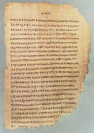 Papyrus from the Pauline corpus