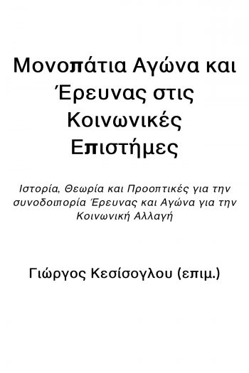 Cover image for Μονοπάτια Αγώνα και Έρευνας στις Κοινωνικές Επιστήμες