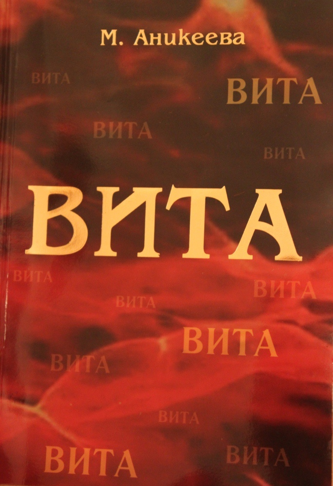 Cover image for ВИТА. Аникеева М.М.