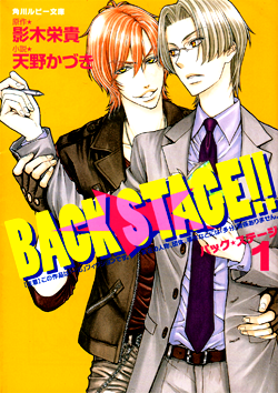 Cover image for Back Stage!! Vol. 1