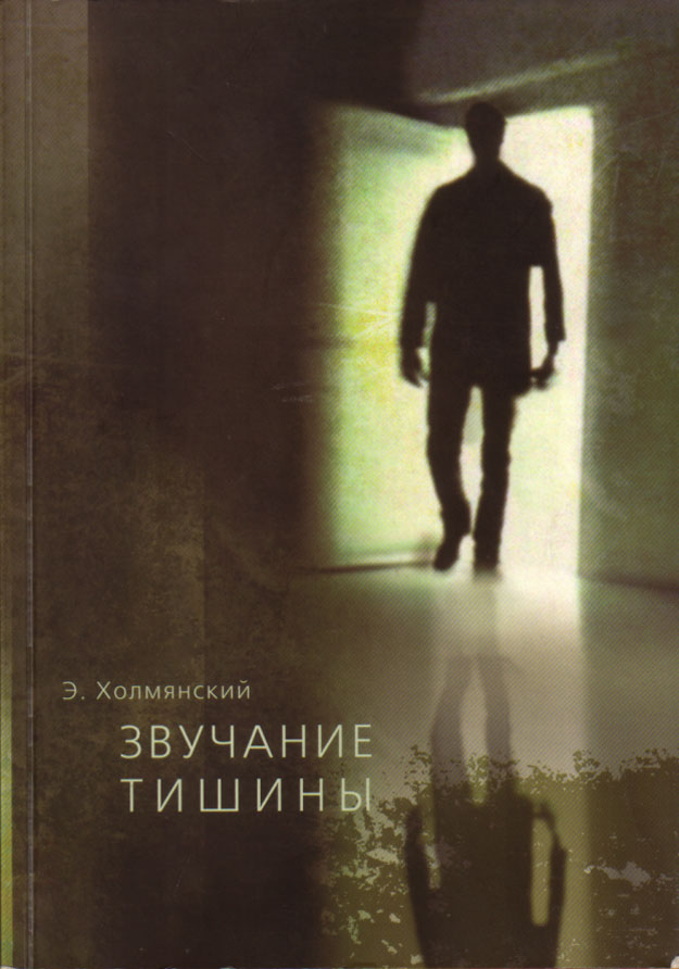 Cover image for ЗВУЧАНИЕ ТИШИНЫ