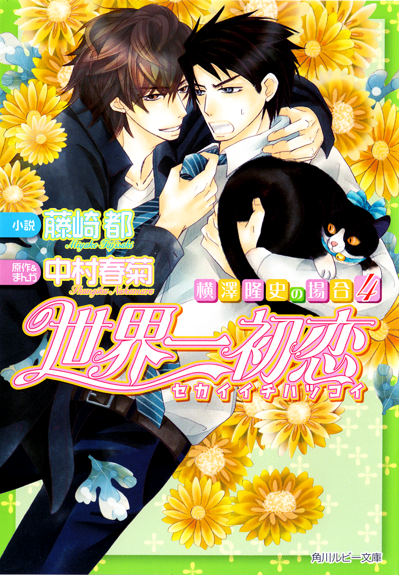 Cover image for Yokozawa Takafumi no Baai, Vol. 4