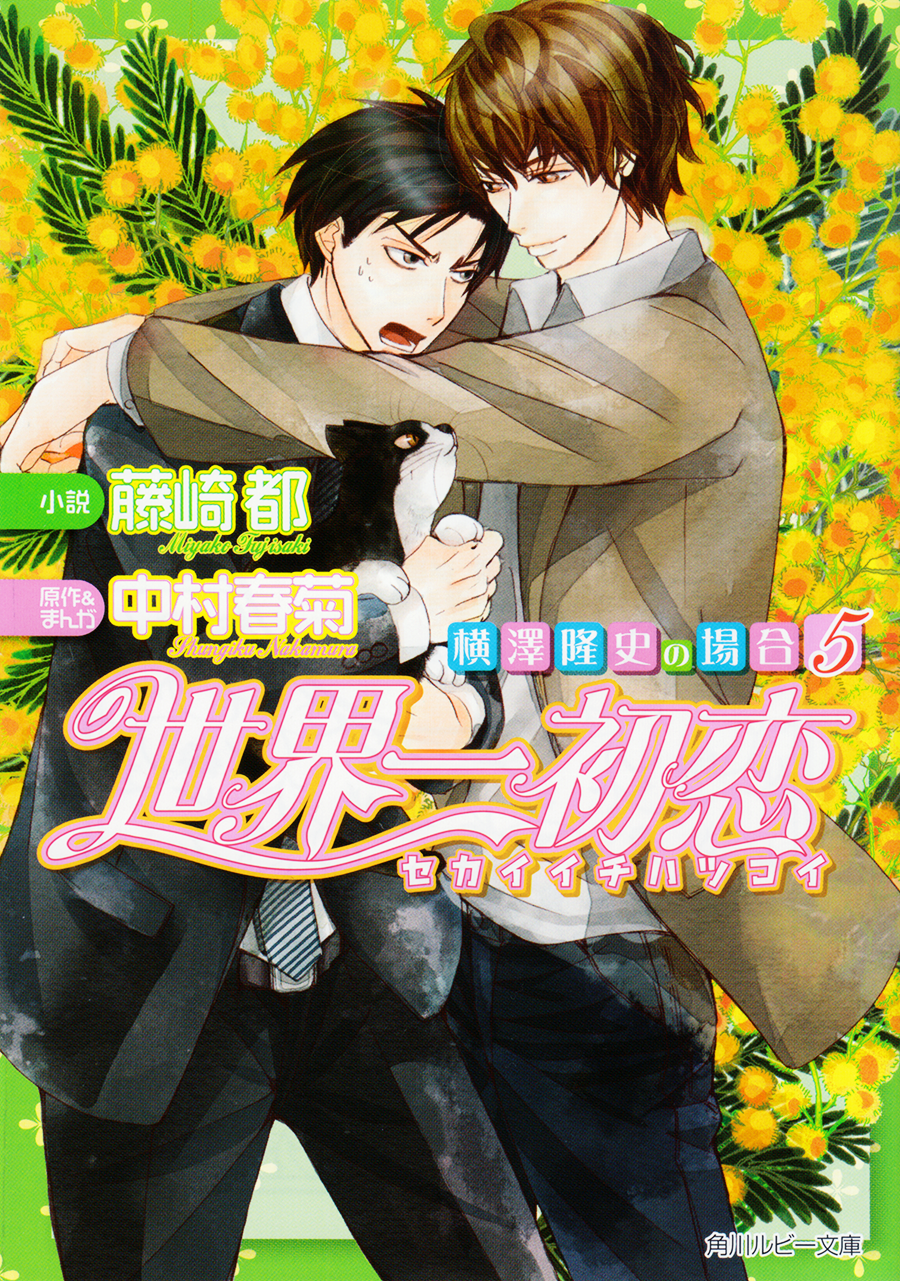 Cover image for Yokozawa Takafumi no Baai, Vol. 5