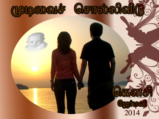 Cover image for முடிவைச் சொல்லிவிடு
