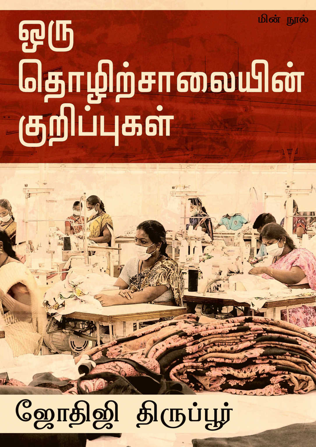 Cover image for ஒரு தொழிற்சாலையின் குறிப்புகள்