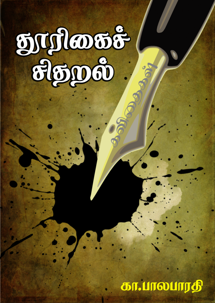 Cover image for தூரிகைச் சிதறல்