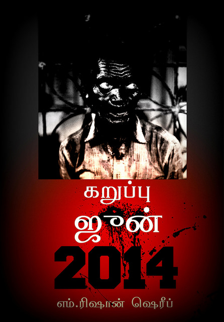 Cover image for கறுப்பு ஜூன் 2014