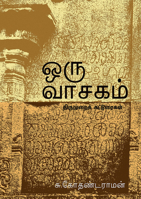 Cover image for ஒரு வாசகம்
