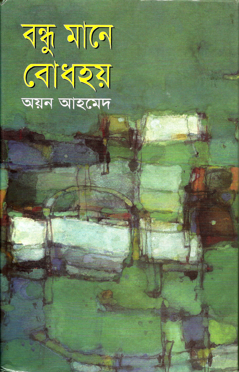 Cover image for বন্ধু মানে বোধহয়