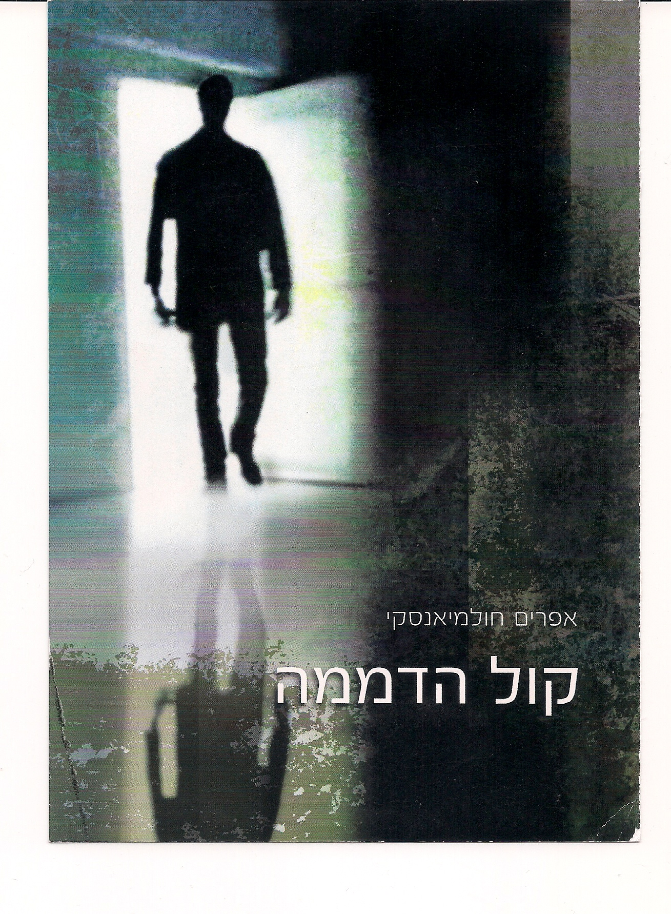 Cover image for קול הדממה