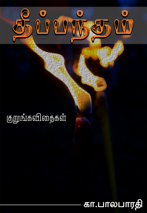 Cover image for தீப்பந்தம்