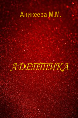Cover image for АДЕПТИКА